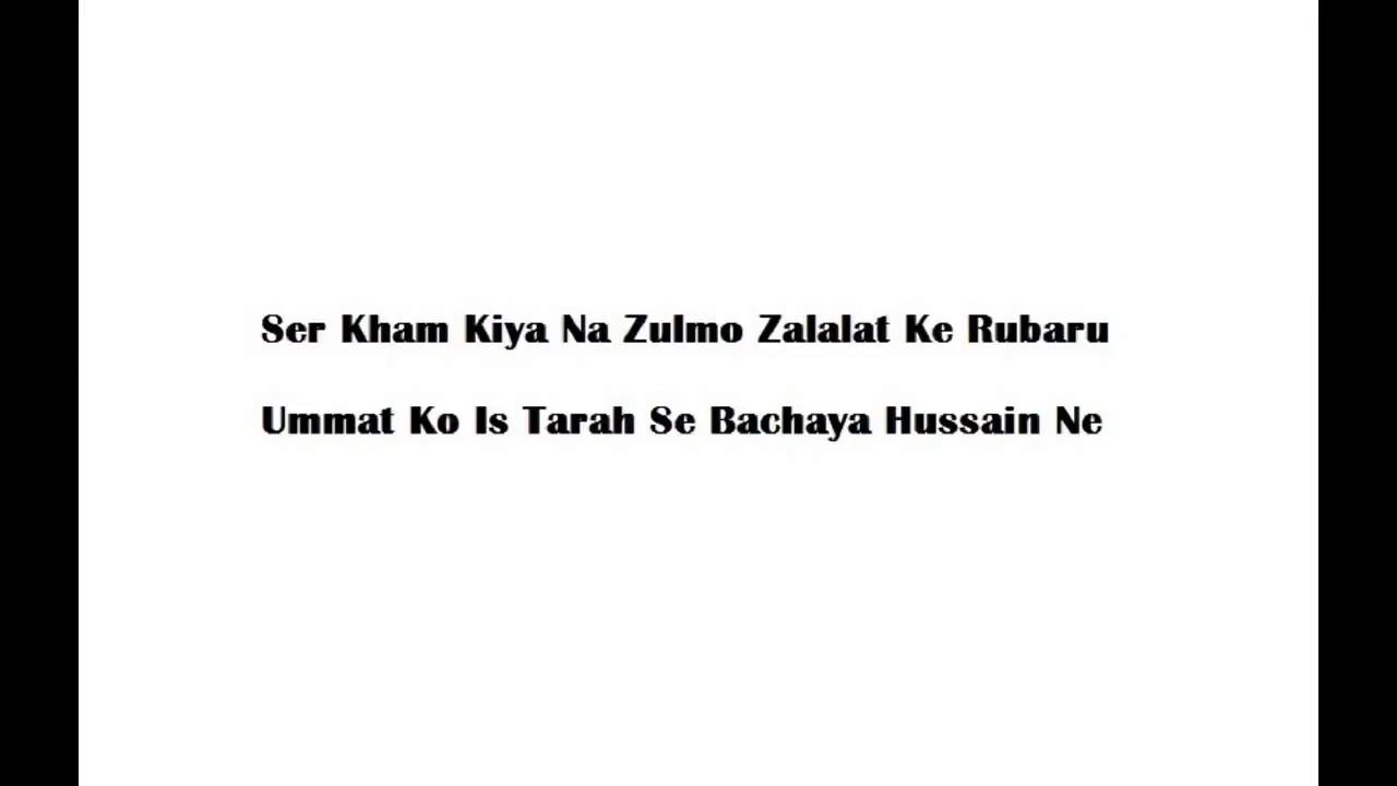 Rahe wafa mein ser jo with lyrics   Manqabat Imam Hussain