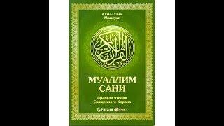 Муаллим Сани - правила чтения Корана 31 (буква م с сукуном)