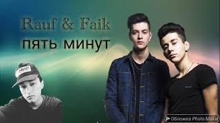 Rauf & Faik - 5 минут ( пять минут ) трогательный клип