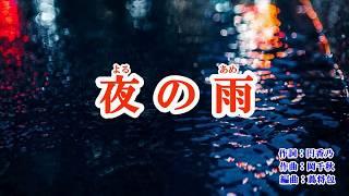 「夜の雨」秋岡秀治 カラオケ 2019年2月27日発売