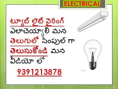 tube light wiring in telugu youtube rh youtube com house wiring basics in telugu how to do house wiring in telugu