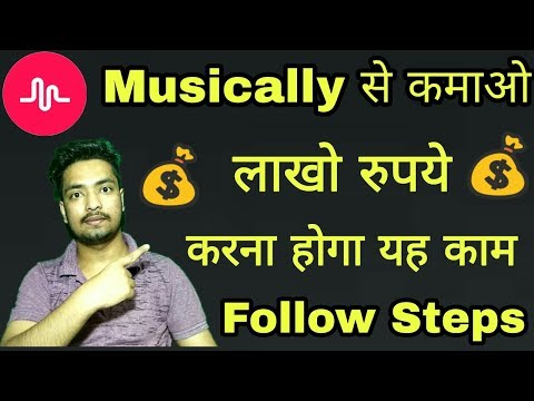 How To Earn Money From Musically | Make Money On Musical.ly Tik Tok In Hindi