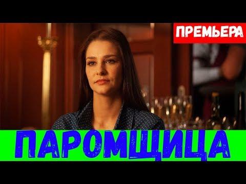 ПАРОМЩИЦА 1, 2, 3, 4, 5, 6, 7, 8 - 16 СЕРИЯ (премьера, 2020) Россия 1 Анонс, Дата выхода
