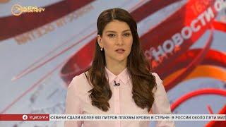 Новости Осетии 15 июня