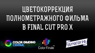 Цветокоррекция полнометражного фильма в FCPX и Color Finale // Перевод урока Денвера Риддла.