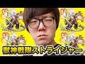 【モンスト】獣神化ストライク4体で阿修羅に挑戦!獣神戦隊ストライジャー!【ヒカ…