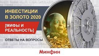 Инвестиции в золото 2020 [Мифы и реальность] cмотреть видео онлайн бесплатно в высоком качестве - HDVIDEO