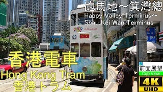 [4K前面展望]香港電車Hong Kong Tram(跑馬地~箕灣總)Happy Valley Terminus~Shau Kei Wan Terminus