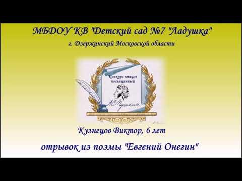 """А. С. Пушкин отрывок из поэмы """"Евгений Онегин"""""""