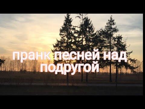 😜❤ПРАНК ПЕСНЕЙ НАД ПОДРУГОЙ | МЫ ЗНАКОМЫ ТОЛЬКО 2 ДНЯ❤😜