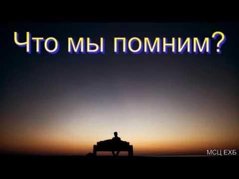 """""""""""Что мы помним?"""". В. М. Дмитриев. МСЦ ЕХБ."""