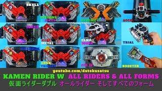 Kamen Rider W (Double) ALL FORMS & ALL RIDERS 仮面ライダーダブル オールライダーそしてすべてのフォーム CSM ダブル アクセル ロスト ドライバー