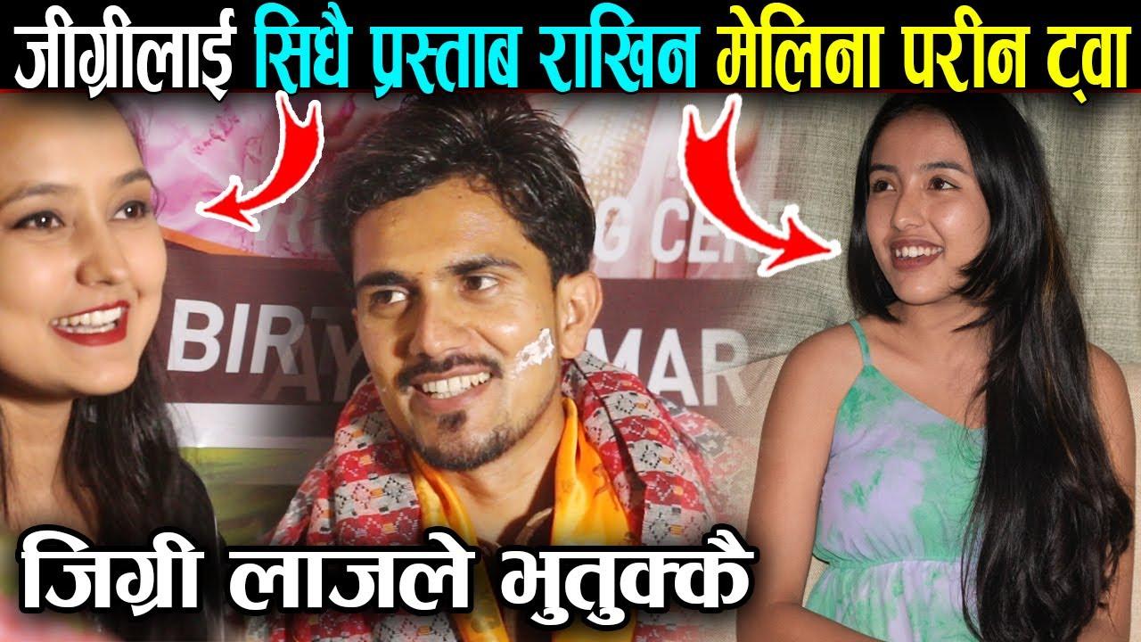 Sakkigoni Kumar Kattel Birthday And Song Release | अन्तर्बातामै सिधै  प्रस्ताब राखिन युबतीले जीग्री