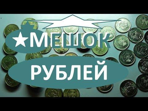 #переборка мешка рублей из СКБ #нашел что искал))) #коп