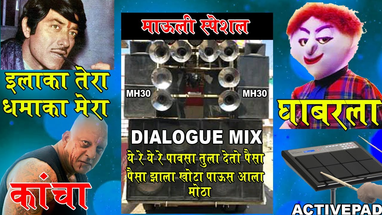 MAULI SPECIAL DIALOGUE MIX DHAMANGAON NASHIK DHOL MIX AKOLA SPECIAL ACTIVE PAD STYLE MIX MH30