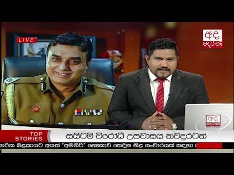 Ada Derana Late Night News Bulletin 10.00 pm - 2017.08.23