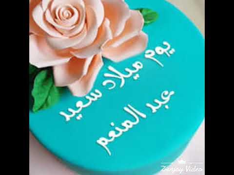 عيدميلاد عبدالمنعم طلب 1 Youtube