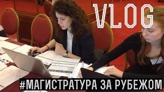 VLOG: выставка зарубежных магистратур, будни в МГУ