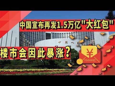 中国宣布再发1.5万亿大红包,楼市会因此暴涨?