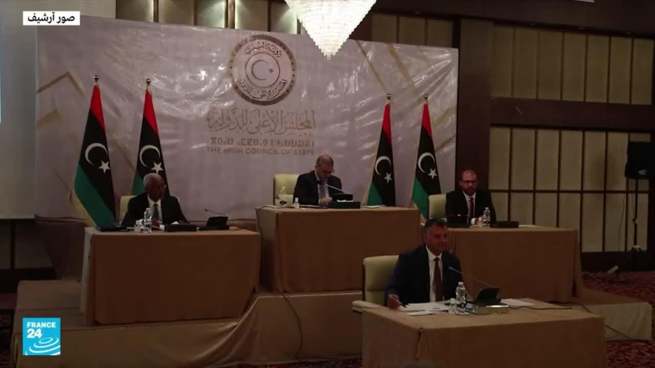 ليبيا.. مجلس الدولة يطالب بتأجيل الانتخابات الرئاسية في ظل غياب  توافق على القانون الانتخابي  - نشر قبل 3 ساعة