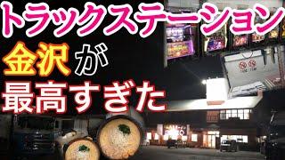 【トラックステーション金沢】にんたまラーメン食べて温泉が最高すぎた