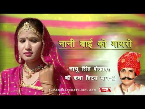 Nani Bai Ko Mayro (Part II) by Nathu Singh Shekhawat | Alfa Music & Films | Rajasthani Katha | MP3
