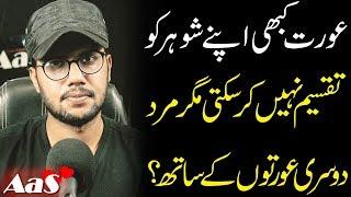 Aurat Apne Shohar Ko Kabhi Taqseem Nahi Kar Sakti Magr Mard?? || Syed Ahsan AaS