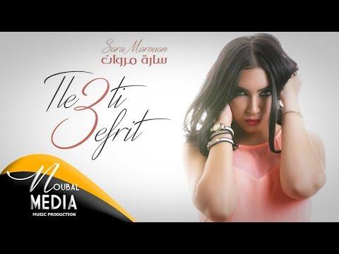 Sara Marouan - Tle3ti 3efrit ( Official Audio ) | ( سارة مروان - طلعتي عفريت ( النسخة الأصلية