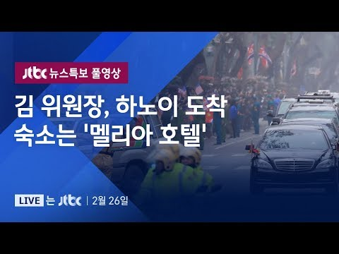 [2차 북미 정상회담] 뉴스특보 풀영상 - 김정은 위원장, 하노이 도착 (2019.2.26)