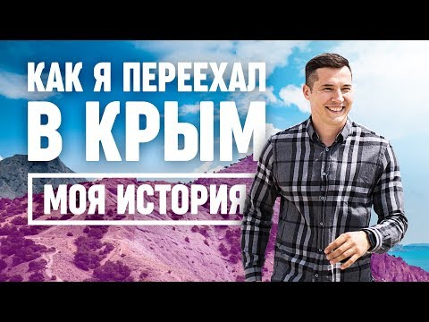 Как я переехал в крым. Моя история. Переезд в Крым