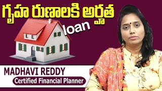 Eligibility for Housing Loans || How to Apply Home Loans || Madhavi Reddy || SumanTV Life