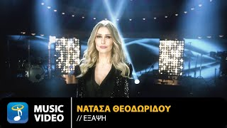 Natasa Theodoridou - Exapsi | Official Music Video (4K)