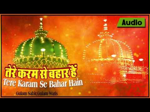 इस्लामिक पोपुलर क़व्वाली - Tere Karam Se Bahar Hain (तेरे करम से बहार हैं) - Gulam Sabir,Gulam Waris