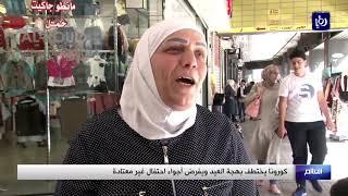 24/5/2020 - كورونا يختطف بهجة العيد ويفرض أجواء احتفال غير معتادة