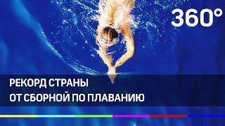 Женская сборная Московской области по плаванию установила юношеский рекорд страны на чемпионате