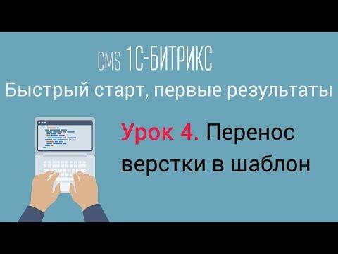 Урок 4. CMS 1C-Битрикс: управление сайтом. Перенос верстки в шаблон