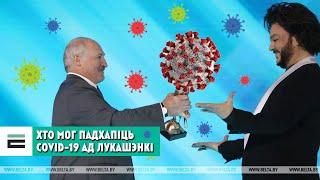 Лукашэнка COVID і людзі Путин Михайлов Киркоров кто мог подхватить коронавирус от Лукашенко