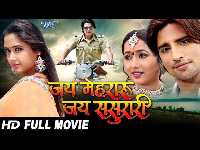 Jai Mehraru Jai Sasurari - Superhit Bhojpuri Movie - Rakesh Mishra, Kajal Raghwani | Full Film 2017