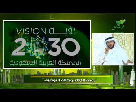 رؤية 2030 وكالة التوظيف