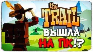 'THE TRAIL' ВЫПУСТИЛИ НА ПК!