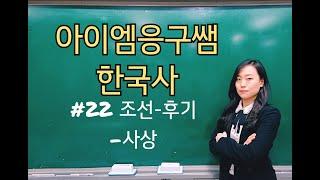 고1 한국사 22차시 조선-후기-사상