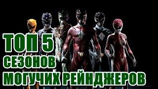 """ТОП 5 СЕЗОНОВ """"МОГУЧИХ РЕЙНДЖЕРОВ"""""""