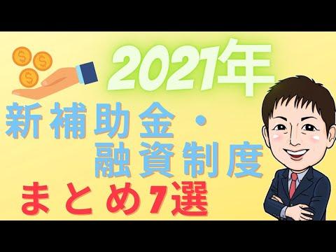 2021年予定の新補助金・融資制度まとめ7選