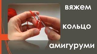 Как связать кольцо амигуруми. How to crochet amigurumi.
