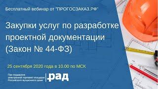 Закупки услуг по разработке проектной документации (Закон № 44-ФЗ)