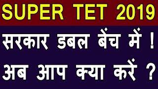 super tet 2019 | assistant teacher exam up 2019 | assistant teacher exam court update today |