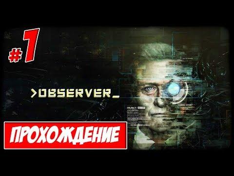 Observer: Откройте полиция Кракова -- часть 1