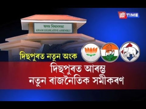 New political equation in Dispur; BJP-AGP alliance on the verge of an end