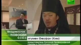 110 лет исполнилось Православной Миссии в Южной Корее