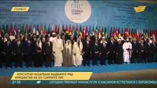 Глава государства принял участие в XIII Саммите Организации исламского сотрудничества